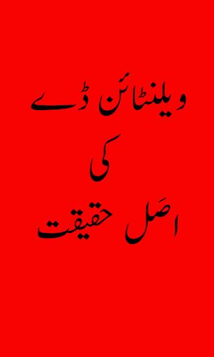 Valentines Ki Asal Haqeeqat