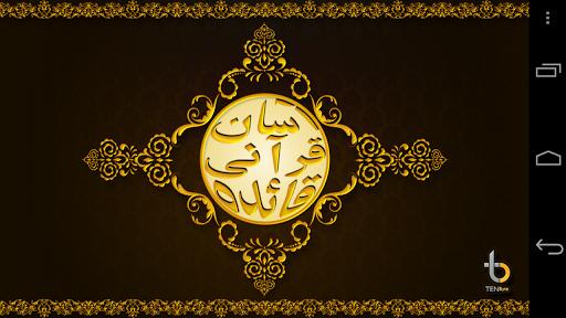 Assan Qurani Qaida-Learn Quran