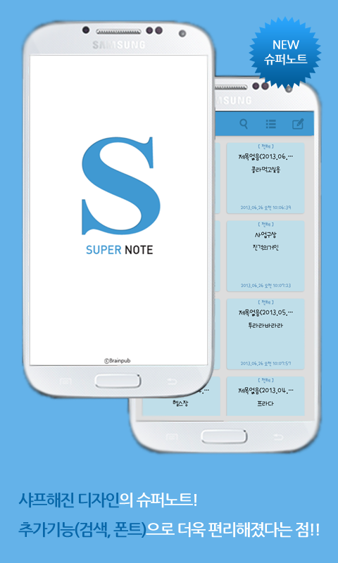 Super Notes (Notepad) - screenshot