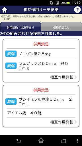 【免費醫療App】安心処方infobox-APP點子