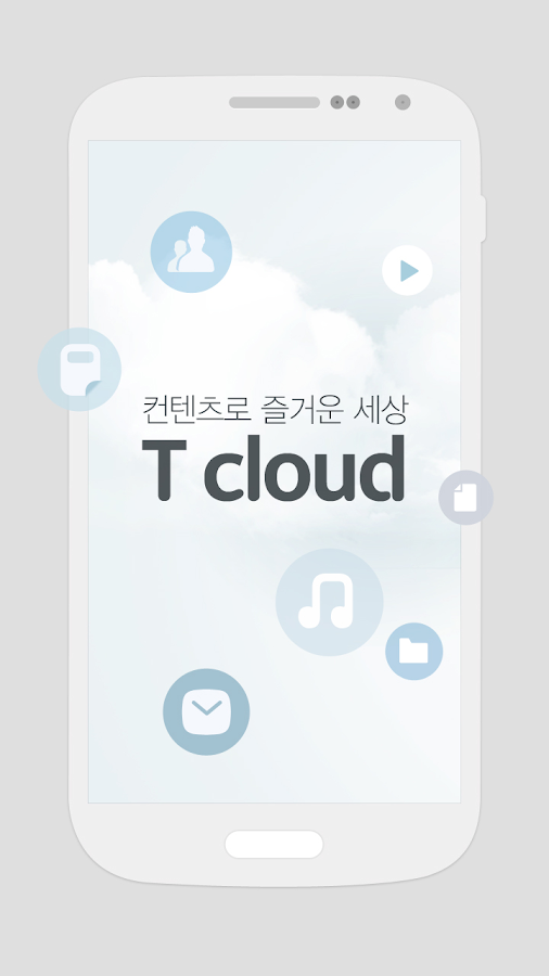 T cloud - 안심백업 - screenshot