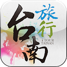 i Tour Tainan(English Edition) icon