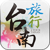 i Tour Tainan(English Edition)