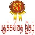 i Tamil Book logo