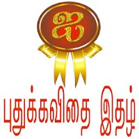 i Tamil Book 1.1
