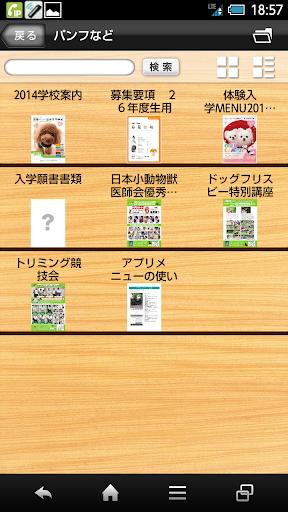 無料教育Appの国際ペット総合専門学校|記事Game