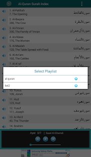 Al Quran MP3 Player القرآن- screenshot thumbnail