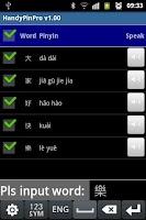 Screenshot of Handy Pinyin Pro 隨手學拼音(專業版)