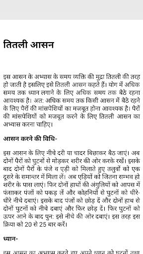 Yogansa in Hindi