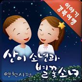 이야기 경북여행 - 영천편HD