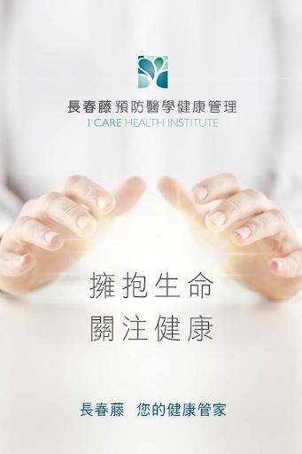 長春藤預防醫學健康管理