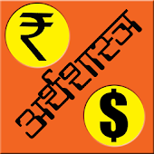 Economics GK in Hindi