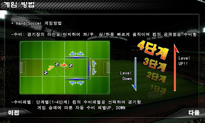 핸드싸커,Hand soccer - screenshot