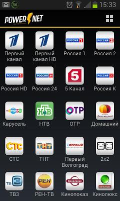 POWERNET TV - screenshot