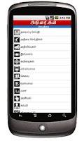 Screenshot of Adirai