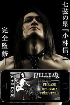 HELLEAR - 究極のギター音感ゲームforギタリストのおすすめ画像5