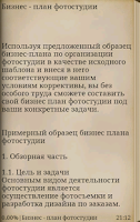 Screenshot of Бизнес планы