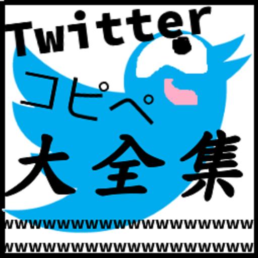 Twitterコピペ大全集 LOGO-APP點子