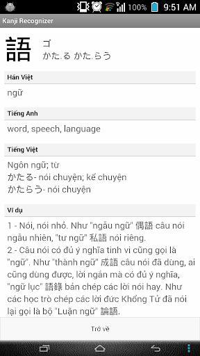 無料教育AppのKanji Handwriting - Viết Kanji|記事Game