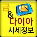 금&다이아몬드 시세정보 icon