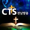 CTS 전남방송 logo