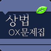 상법 핵심판례지문 OX