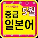 EBS FM 중급일본어(2013.5월호) icon