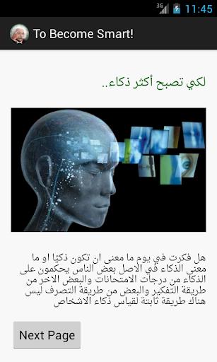 To Become Smart