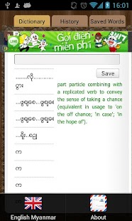 English Myanmar Dictionary - screenshot thumbnail