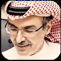 قصائد بدر بن عبد المحسن-صوتيات icon