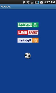 Alhilal - screenshot thumbnail
