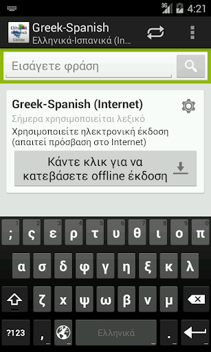 Ελληνικά-Ισπανικά Λεξικό