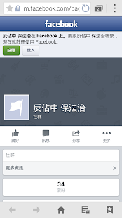 反佔中 - screenshot thumbnail
