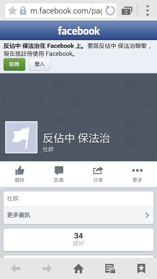 反佔中 - screenshot