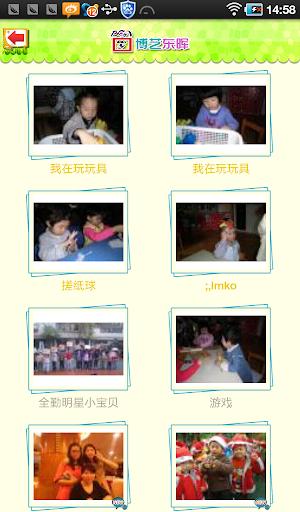 免費教育App 博艺东晖幼儿园 阿達玩APP