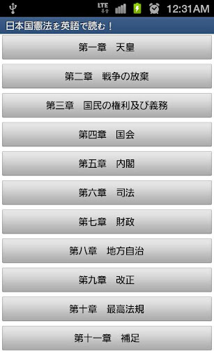 日本国憲法を英語で読む!