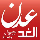عدن الغد adenalghad