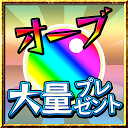モンスターストライク(モンスト)オーブ無料プレゼント攻略裏技 mobile app icon