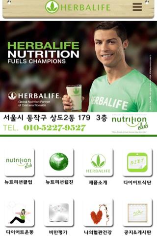허벌라이프 동작 뉴트리션 클럽