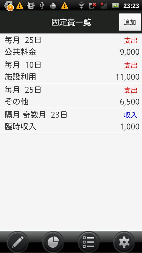 スマート家計簿プラス- screenshot