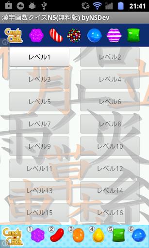 漢字画数クイズN5 無料版 byNSDev