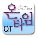 온타임 통합 logo