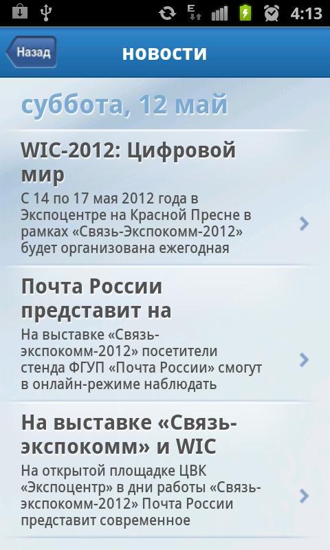 Infocommunication Days 2012- screenshot