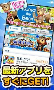 クマベア- screenshot thumbnail
