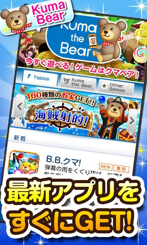 クマベア- screenshot