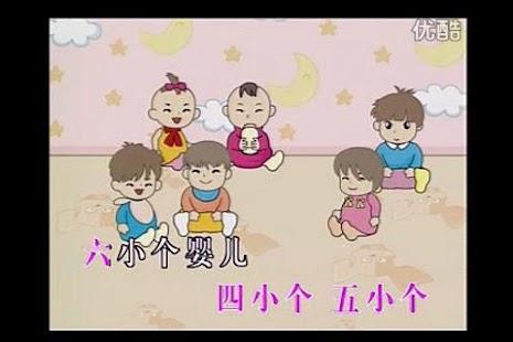 玩教育App|粤语儿歌(儿歌童谣)免費|APP試玩