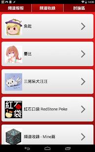 玩免費社交APP|下載創世神頻道 app不用錢|硬是要APP