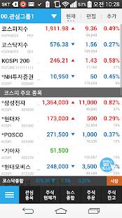 NH투자증권 mug Smart (구.우리투자) - screenshot thumbnail