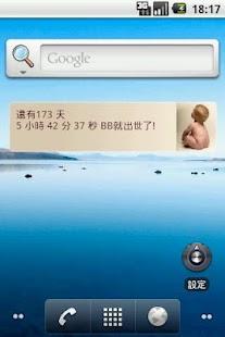 懷孕媽媽計時器- screenshot thumbnail