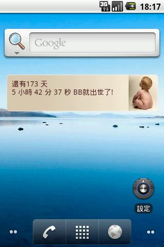 懷孕媽媽計時器- screenshot